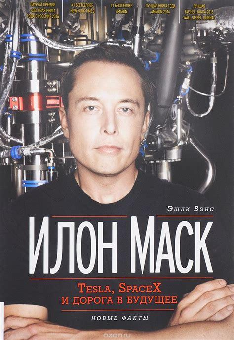 elon musk tesla spacex and the quest for a fantastic книга 171 илон маск tesla spacex и дорога в будущее 187 эшли