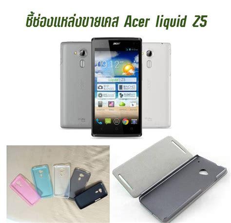 Hp Acer Liquid X1 ช ช องแหล งขายเคส acer liquid z5 acerspace