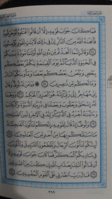 Al Quran Dan Tajwid Ukuran 30 X 42 Cm al qur an saku resleting el sahhar ukuran 6 x 8