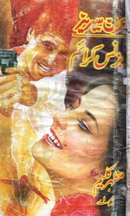 imran series reading section business crime 171 mazhar kaleem 171 imran series 171 reading