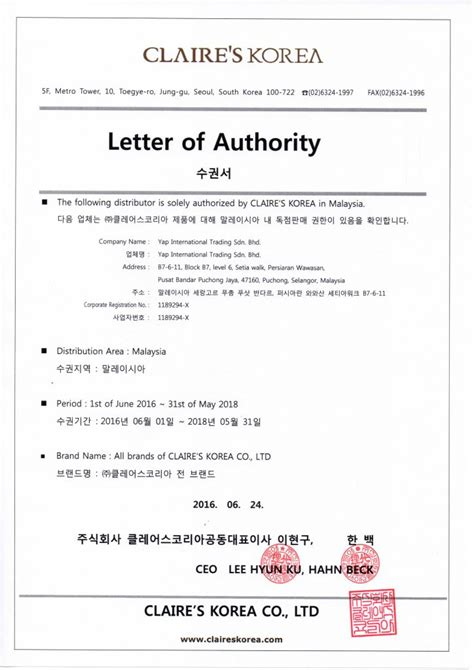 authorization letter for korean embassy authorization letter from claire s korea 9 complex