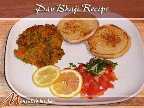pav bhaji recipe in telugu pav bhaji indian andhra telugu food funnycat tv
