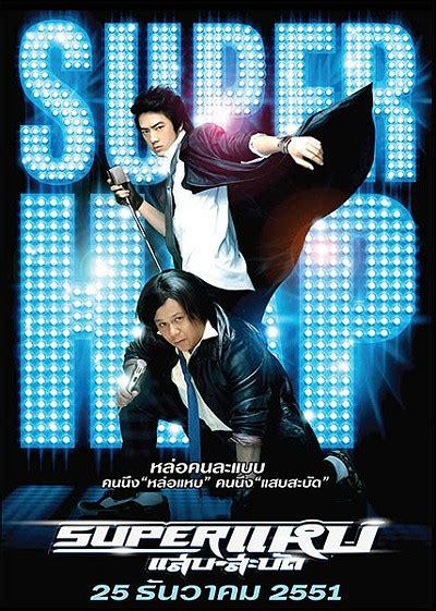 film remaja dance 10 film thailand terbaik yang paling romantis web remaja