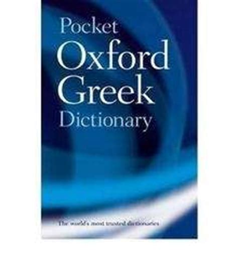 libro pocket oxford english dictionary pasajes librer 237 a internacional pocket oxford greek dictionary greek english english greek