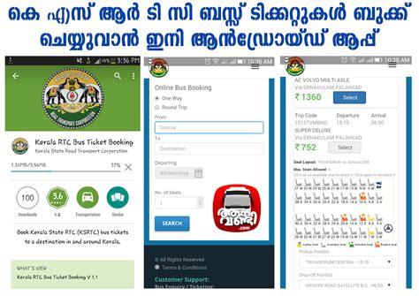 kerala ksrtc bus ticket booking official android app ksrtc image