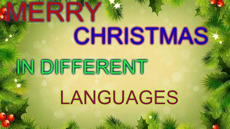 merry christmas   languages youtube