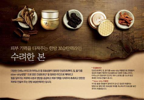 Sooryehan Bon Firming 75ml sooryehan bon firming korean cosmetic shop malaysia