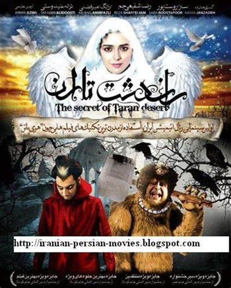 film online iranian iranian persian movies online raze dashte taran