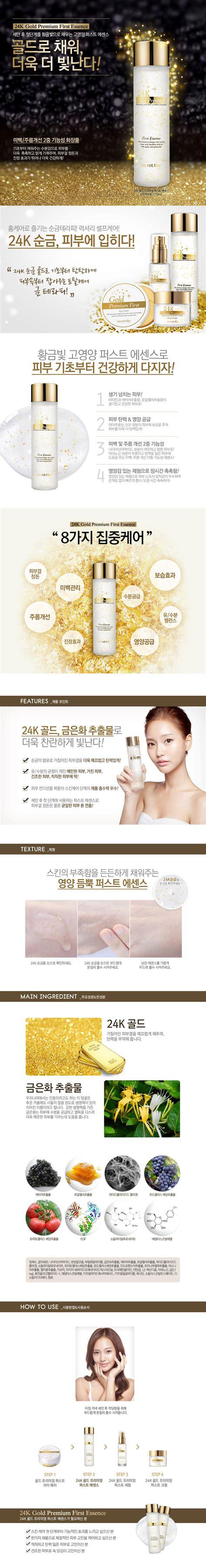 24k Gold Premium Essence secretkey 24k gold premium essence 150ml