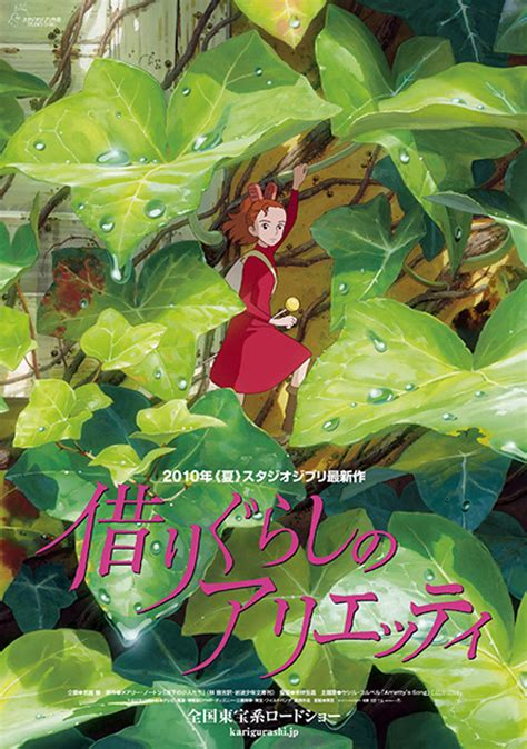 studio ghibli film arrietty the borrower arrietty studio ghibli photo 23042815