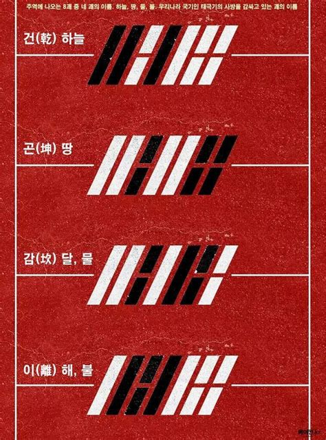 YG iKON's Name And Logo Meaning? ? Kpopmap   Global Hallyu