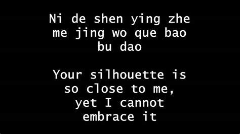 jay chou cai hong jay chou cai hong lyrics on screen youtube