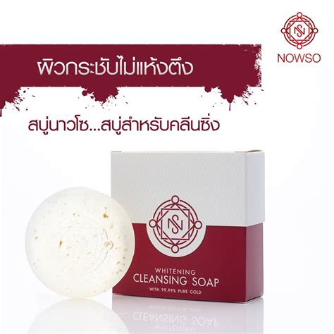 The Scrub Whitening Best Seller nowso whitening cleansing soap thailand best selling