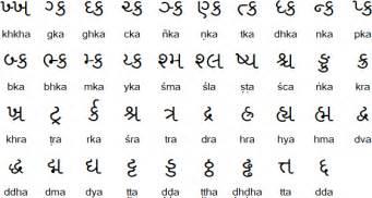 Letter Gujarati Gujarati Alphabet Pronunciation And Language