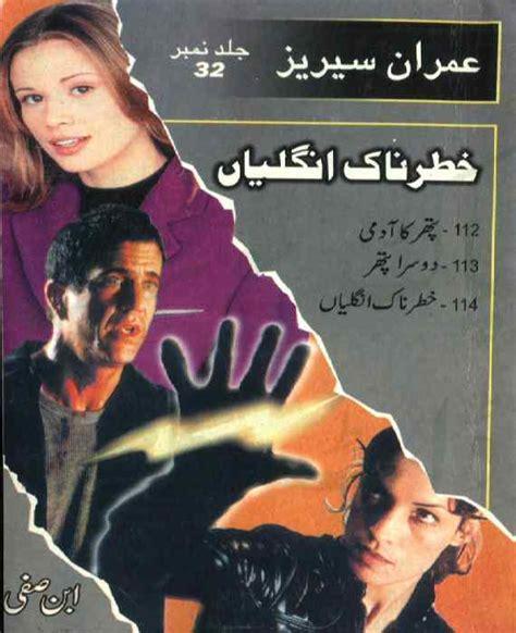 Imran Series Jild 32 171 Ibn E Safi 171 Imran Series 171 Reading