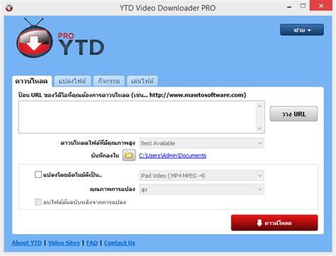 download mp3 youtube full โหลด ytd video downloader 5 8 9 full ต วเต ม ภาษาไทย