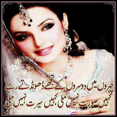 urdu shayari sms top 50 best sad romantic poetry sms in urdu wallpapers