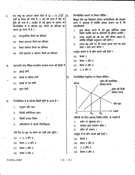 questions pattern of upsc exam electrical engineering paper in ias 2017 2018 2019