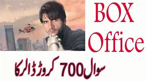 box office 2016 youtube sawal 700 crore dollar ka box office collection 2016 youtube