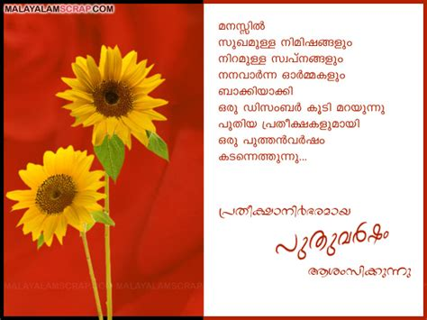 new year malayalam scraps