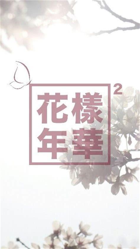 bts wallpaper in the mood for love bts comeback 화양연화 pt 2 phone wallpaper mood for love