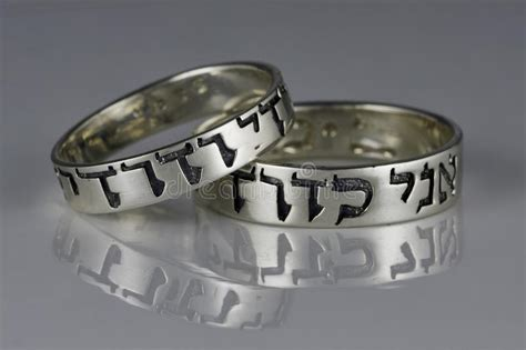 two silver wedding rings song of songs hebrew stock