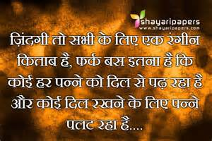 true zindagi shayari in hindi font