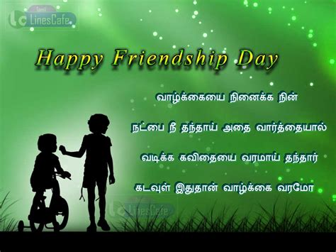 tamil kavithai friendship images with es in tamil impremedia net