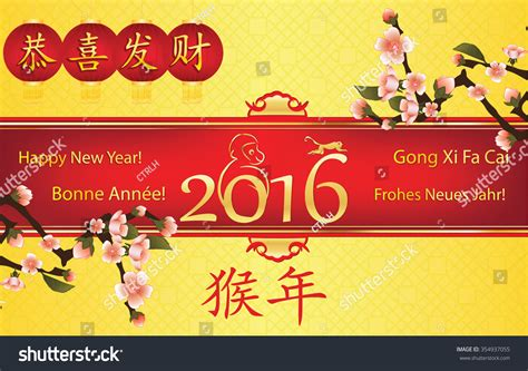 new year greetings translation new year 2016 printable greeting stock vector