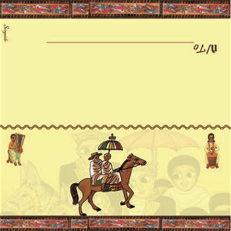 Wedding Invitation Card In Amharic