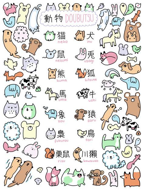 doodle jepang japanese doodles kirakiradoodles