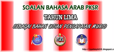 Ibadah Haji Nabi Gudang Ilmu R549 j qaf sk parit haji taib soalan bahasa arab pksr tahun 5