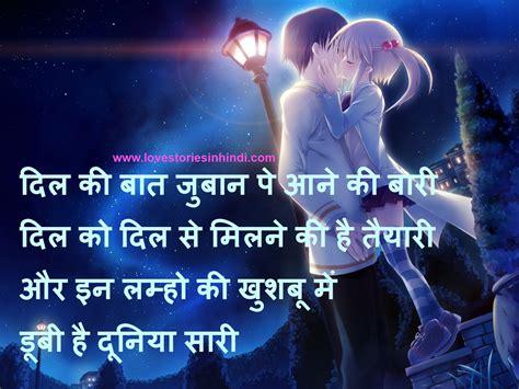 hindi love story shayari photo emotional quotes about love emotional quotes on love life