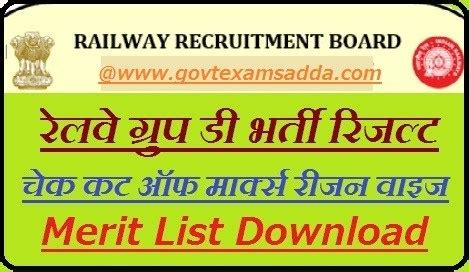 rrb group  result  rrc level  oi