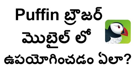 puffin mobile how to use puffin browser in mobile telugu open banned
