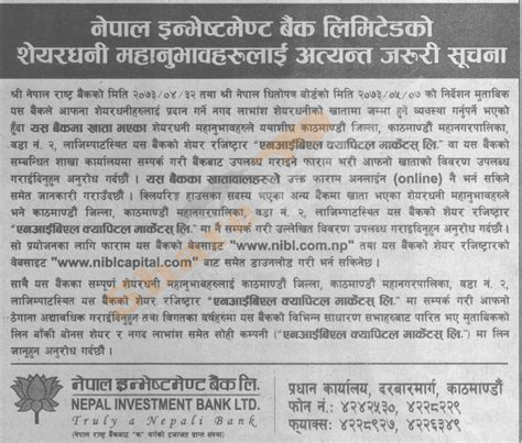 nepal investment bank nepal investment bank limited has published a notice to