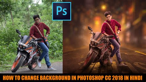 photoshop tutorial how to change the background using cs6 how to change background in photoshop cc 2018 in hindi