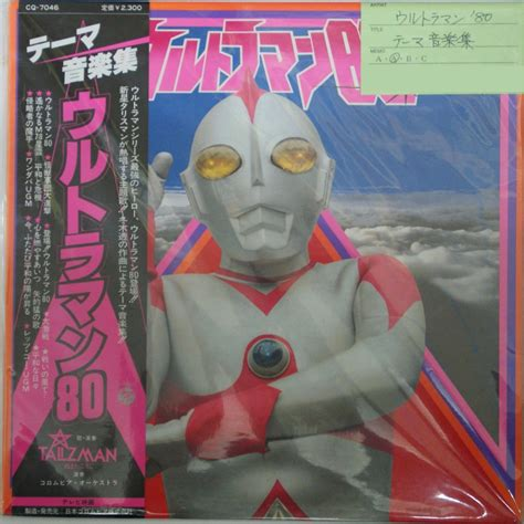 theme song ultraman mebius ultraman 80 theme music collection soundtrack from