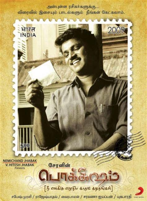ar rahman new tamil mp3 download free download new tamil mp3 songs download old tamil mp3
