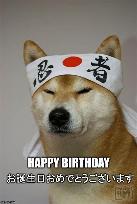 Japanese Birthday Meme お誕生日おめでとうございます happy birthday in japanese