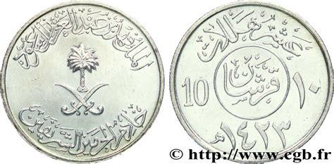 Koin Saudi Arabia 50 Halala Ah 1423 saudi arabia 10 halala ah1423 2002 fwo 184439 монеты стран