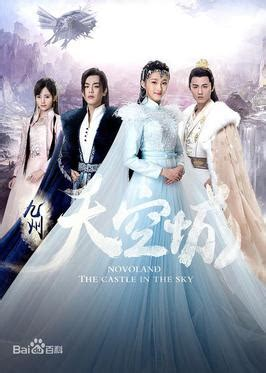 Tokwie Jing Yu Tang 2 Naga novoland the castle in the sky