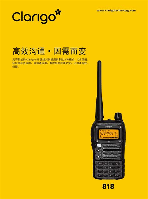 Antena Ht Smp 468 Vhf jual ht rig clarigo harga murah jual handy talky radio rig