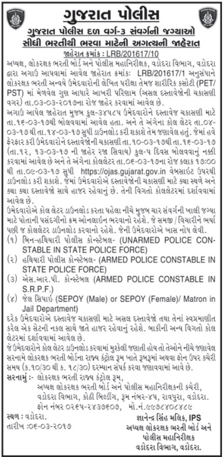 Letter Gujarati Ma Lrb Constable Lokrakshak Document Verification Call