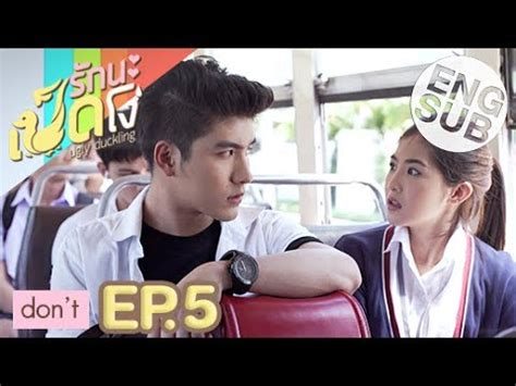film thailand don t ugly duckling eng sub ซ ร ส ร กนะเป ดโง ugly duckling don t ep 5