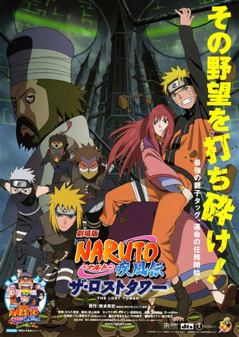naruto shippuden    lost tower narutopedia fandom powered  wikia