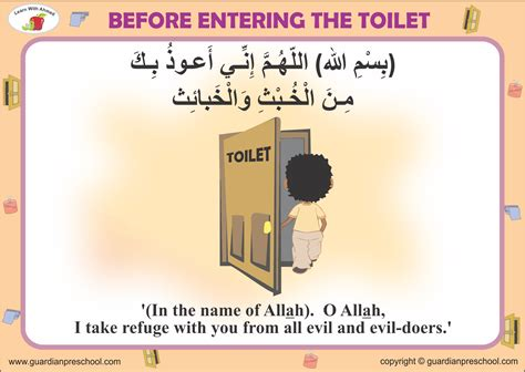 how to say bathroom in arabic dua before entering leaving toilet muslimah ツ