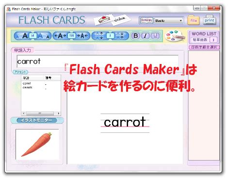 flash card maker with pictures 保存版 一目でわかる flash card maker の使い方