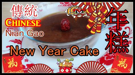 new year cake how to cook josephine s recipes how to make new year cake 年糕