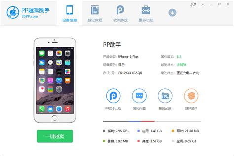 Ios 8 3 Jailbreak | download pp jailbreak tool for ios 8 4 iphoneheat